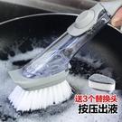 自動加液刷鍋廚房長柄灶台清潔刷家用洗鍋刷碗海綿刷子【七月特惠】