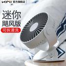 電風扇 電風扇 可清洗夾子風扇電風扇夾式小風扇迷你床上桌面靜音充電小型電扇床頭夾扇USB台式