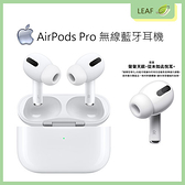 正原廠【公司貨】蘋果 Apple AirPods Pro 無線藍牙耳機 無線 藍牙 Siri 音樂自動播放 主動式降噪 H1晶片