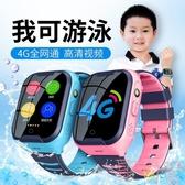 兒童電話手錶智能4多功能電信版手機防水拍照觸摸可通話【聚可愛】