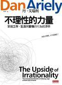 (二手書)不理性的力量:掌握工作、生活與愛情的行為經濟學