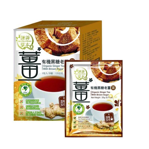米森【謙善草本】有機黑糖老薑茶(20g*6包/盒)