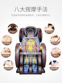 電動按摩椅家用全自動全身揉捏小型老人按摩器老年人多功能沙發椅 igo初語生活館