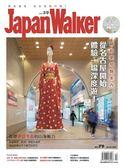 Japan Walker 10月號/2018 第39期