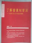 【書寶二手書T8/法律_KEH】了解營業秘密法_原價420_馮震宇