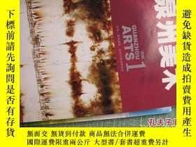 二手書博民逛書店罕見泉州美術2006(第一期)(創刊號)Y28340 泉州畫院