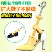 交換禮物-擴鞋器撐鞋器鞋撐鞋楦 高跟平底鞋擴大器 男女兒童運動鞋撐大器