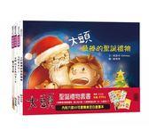 大頭聖誕禮物套書(共4冊) /甜甜圈 (購潮8) 4710227300192