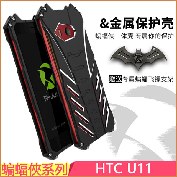 蝙蝠俠 HTC U11 手機殼 金屬邊框 HTC Vive 金屬殼 手機套 航空鋁 散熱 超強防護 5.5吋 保護殼 保護套