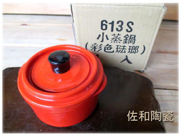 ~佐和陶瓷餐具~【24I613-S-鉎小蒸鍋(法瑯)】蒸鍋/煮鍋/燉鍋/炊飯