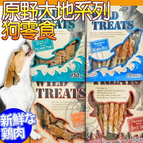 【培菓平價寵物網】Wild treats》原野大地系列狗零食/包