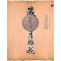 簡體書-十日到貨 R3Y【歲月雕花——漢唐巴蜀古道遺珠】 9787541049514 四川美術出版社 作者: