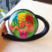 早教方向盤幻智球魔幻3D球平衡力注意力玩具迷宮球軌道兒童禮物【全館滿888限時88折】