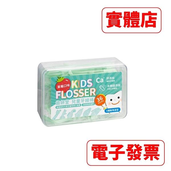 齒妍堂 兒童 牙線棒-草莓口味(36支)