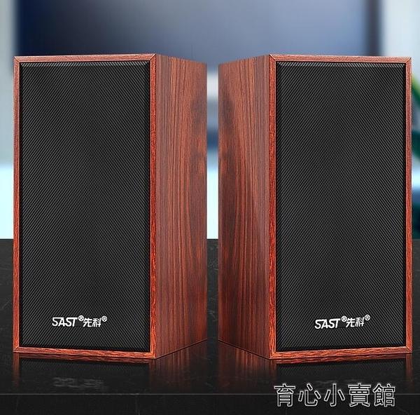s10電腦音響臺式家用小音箱木質低音炮多媒體筆電影響無線藍芽usb有線喇叭高音質 育心館