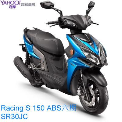 KYMCO光陽機車 雷霆Racing S 150 ABS 旗艦版(SR30JC) 六期 2018全新車 可申請退貨物稅4000汰舊換新