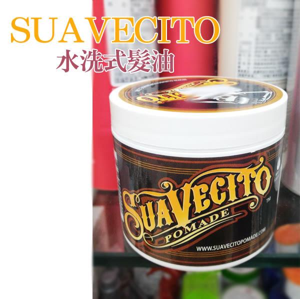 Suavecito 水洗式髮油 經典款 4OZ【PQ 美妝】