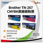 四色 Brother TN-267 CMYBK  彩色碳粉匣 TN-267