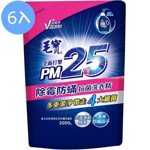 【6入】毛寶 PM2.5 除霉防螨抗菌 洗衣精 補充包 2000g