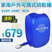110V摺疊烘衣機 懶人烘衣機 烘乾機 攜帶式烘乾機 烘衣 烘棉被