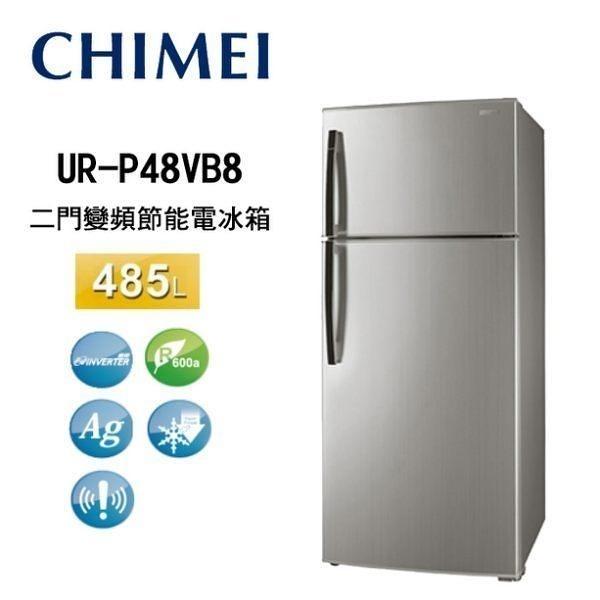 *~新家電錧~*【CHIMEI奇美 UR-P48VB8】485公升 二門變頻節能電冰箱 【實體店面】