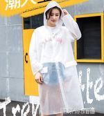 成人雨衣 旅行便攜式登山雨衣女成人韓國時尚徒步透明雨披男士騎行戶外旅游 歐萊爾藝術館