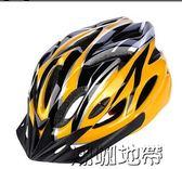 腳踏車公路騎行山地車頭盔一體成型超輕男女腳踏車裝備死飛安全帽【潮咖地帶】