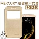 韓國 MERCURY 視窗顯示皮套 LG K10 手機皮套 訊息顯示 開窗 手機殼 保護套 插卡皮套