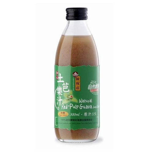 【陳稼莊】天然紅心土芭樂★紅心土芭樂汁加糖-即飲式