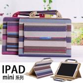 蘋果 iPad Mini4 Mini3 平板皮套 皮套 支架 支架皮套 平板保護套 條紋手提包