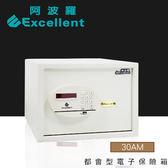 阿波羅 Excellent 電子保險箱 30AM (刷卡型)