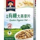 [COSCO代購 ] Quaker 桂格有機大燕麥片 935公克 X 2入 C116958