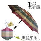 雨傘 ☆萊登傘☆ 防撥水 加大傘面 格紋布102cm自動傘 先染色紗 鐵氟龍 Leotern 金紅格紋