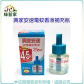 【綠藝家】興家安速液體電蚊香補充液42ML