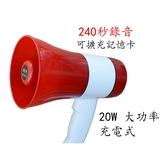 營業用20W充電式240秒錄音 可插卡喊話器 大聲公擴音器