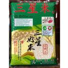 三星米 - 有機低蛋白養身白米 (台農82號) 2kg