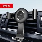 車用支架 汽車用手機架車載支架車內出風口車上多功能導航支撐架小轎車通用 {優惠兩天}