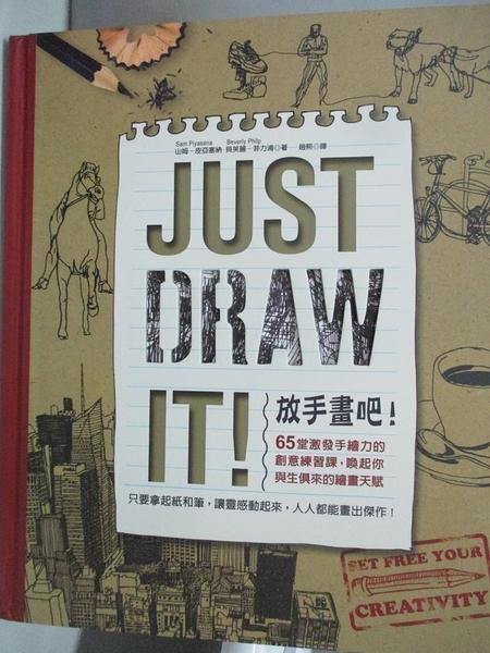【書寶二手書T4/藝術_DKP】放手畫吧Just Draw It!_山姆.皮亞塞納