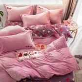 極柔牛奶絨毛巾繡床包四件組-雙人-粉甜心