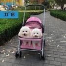 寵物推車狗狗推車遛貓推車多只大空間輕便摺疊四輪寵物車避震戶外 小山好物