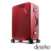鋁框箱 Deseno 索特典藏Ⅱ 時尚 斜紋 多色 26吋 細鋁框箱 行李箱 旅行箱 DL1207