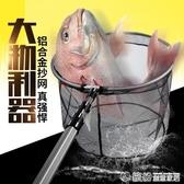 鋁合金抄網竿套裝組合全套伸縮桿釣魚大物操網折疊抄網頭撈魚網兜 快速出貨YXS