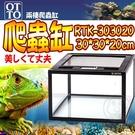 📣此商品48小時內快速出貨🚀》 (送購物金100元)台灣OTTO》兩棲爬蟲用品RTK-303020爬蟲缸