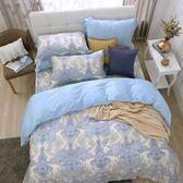 床包兩用被套組 雙人加大 天絲300織 柏拉圖[鴻宇]台灣製2129
