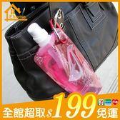 ✤宜家✤戶外折疊水壺  便攜式折疊水瓶 旅遊必備