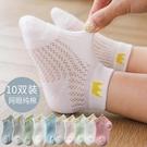 兒童襪子夏季薄款嬰兒寶寶