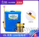 電動噴霧器背負式雙泵高壓12v多功能鋰電池農用果樹打農藥機YJT 【快速出貨】