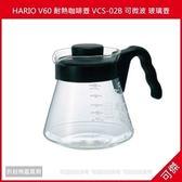 HARIO~V60 VCS-02B 耐熱咖啡壺700ml/個