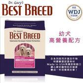 *WANG*【送1.8公斤原包裝*1】BEST BREED貝斯比《幼犬高營養配方-BB2106》6.8kg  WDJ推薦