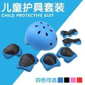 兒童頭盔套裝男女護具安全帽平衡車護膝